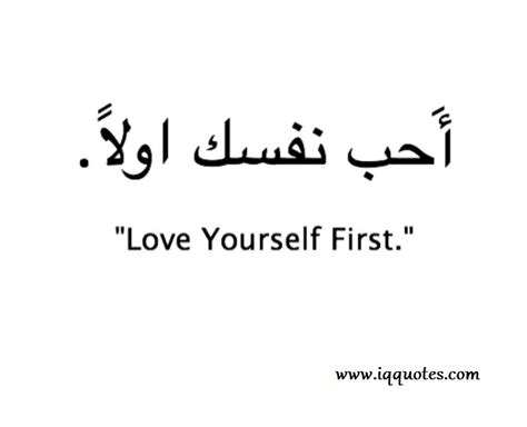 arabic life quotes arabic life quote arabic life