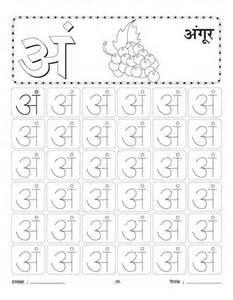 hindi activity worksheets for kindergarten free fun