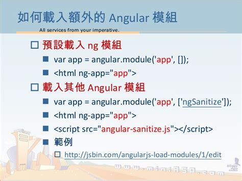 angular template script angularjs 開發實戰 解析 angular seed 專案架構與內容