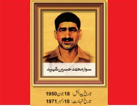 biography of sawar muhammad hussain shaheed sawar muhammad hussain shaheed nishan e haider