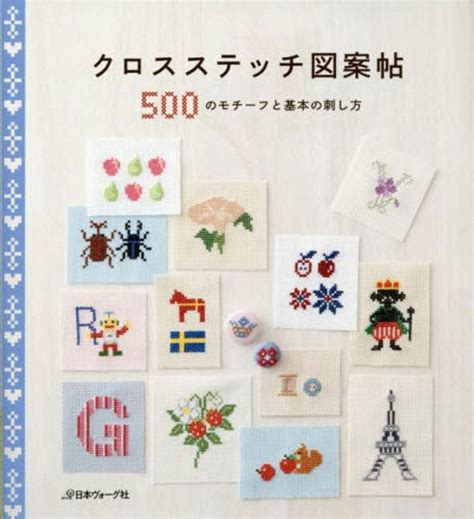 japanese embroidery pattern book cross stitch motifs 500 japanese embroidery pattern book