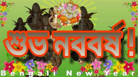 new year bangla kobita 1426 subho noboborsho in bengali script font text poem messages pohela boishakh kobita