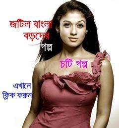 bengali boudi chodar photo pin boudi chodar golpo bengali font ajilbabcom