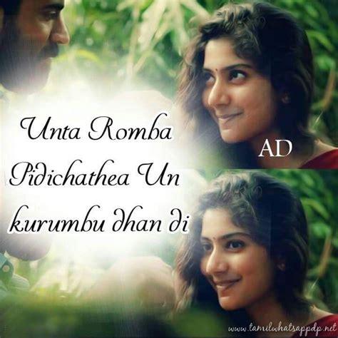 lpve dp in tamil movie kadhal kathaigal in tamil funny images gallery tamil love