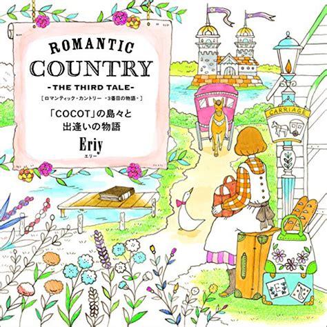 romantic country the third romantic country the third tale ロマンティック カントリー 3番目の物語 cocot の島々と出逢いの物語
