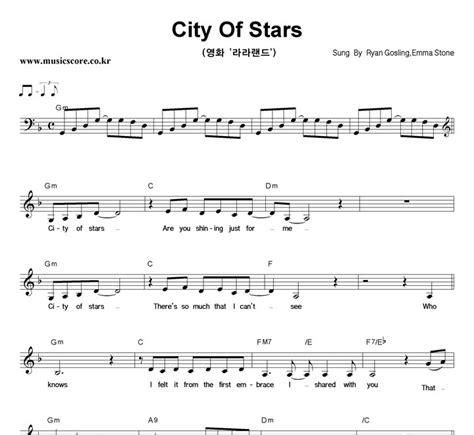 emma stone city of stars ryan gosling emma stone city of stars 악보 뮤직스코어 악보가게