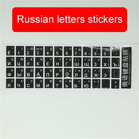 keyboard layout stickers russian keyboard stickers standard layout smooth black