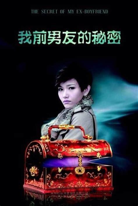 film mandarin ex the secret of my ex boyfriend 2013 lei lei zhi ling