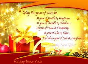 happy new year greetings images 2016 happy new year 2017