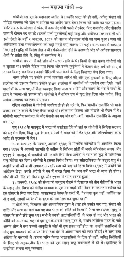 biography of mahatma gandhi in hindi in 200 words essay for school students on mahatma gandhi in hindi
