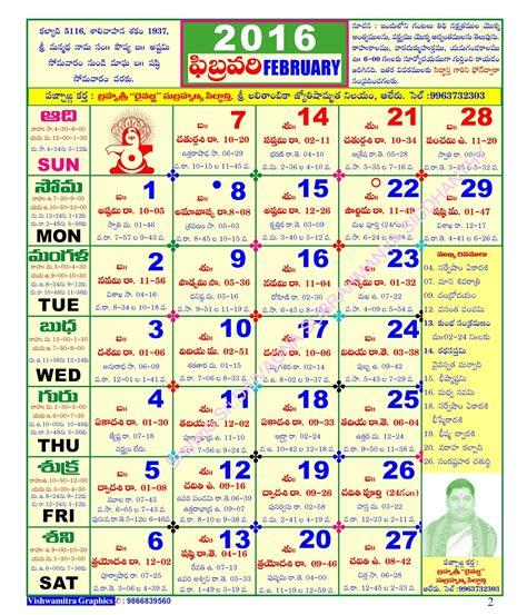 printable calendar 2016 telugu 2016 telugu calendar search results calendar 2015