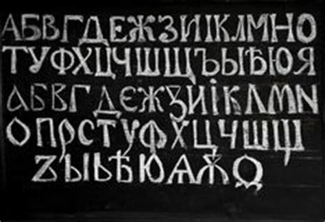 lettere cirilliche alfabeto cirillico scritto mano stock photos 9 images