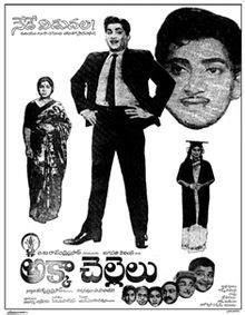 Akka Chellelu Mp3 Songs Free Download 1970 Telugu Movie