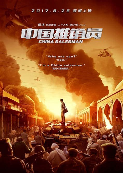 film china salesman 2017 chinese drama movies a e china movies hong