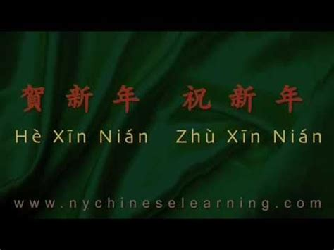 new year nian song he xin nian a new year song trad
