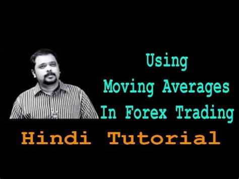 forex trading tutorial in hindi how to use moving averages in forex trading hindi