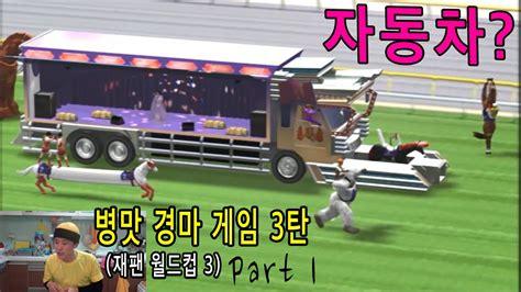 vs car racing japan world cup 3 1