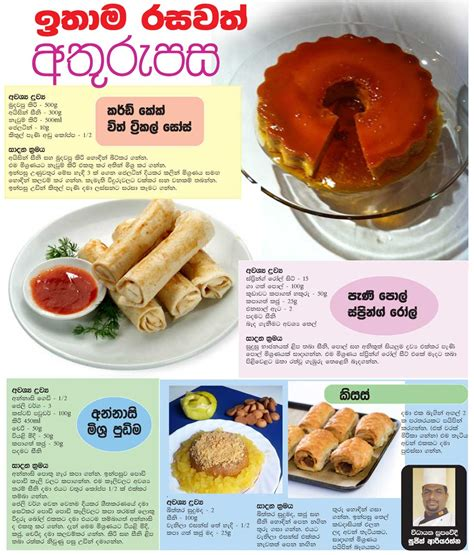 Pastry recipe sinhala mp3 forumfinder Images