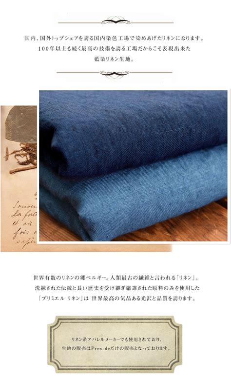 Original Premium Linen Top Diskon 25 pres de rakuten global market 25 fastest belgium produced linen fabrics domestic indigo