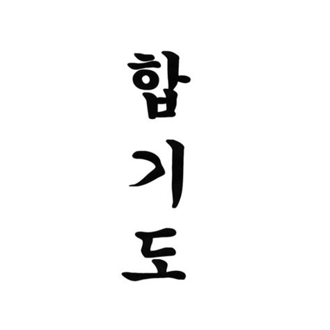 taekwondo tattoo in korean image gallery korean in korean characters