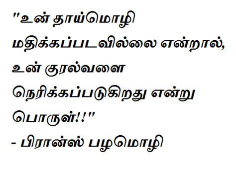 in tamil language with pictures tamil quotes in tamil language quotesgram