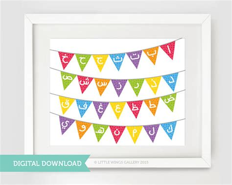 printable islamic wall art arabic alphabet bunting modern islamic wall art d i y