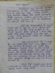 Paryavaran Bachao Essay In Gujarati by Government Vruxo Bachavo Script In Gujarati