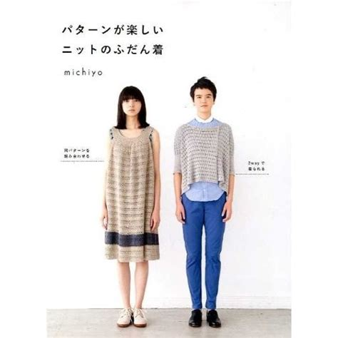 knitting pattern japanese style 1000 images about japanese knitting patterns and books on