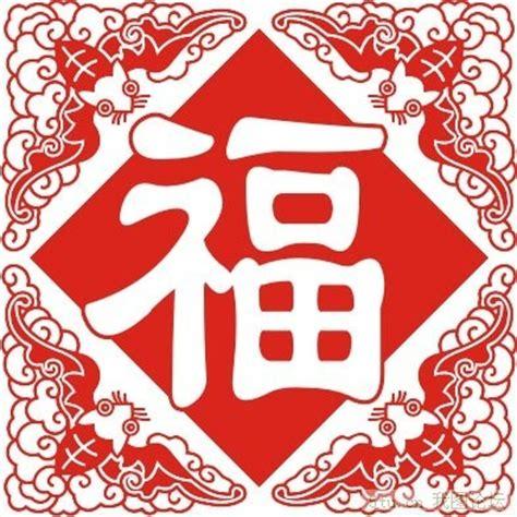 新年福字剪纸贴 新年元旦 百图汇素材网
