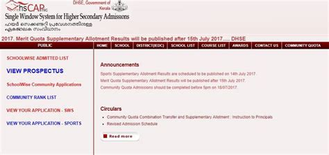 1 supplementary allotment kerala plus one supplementary allotment date announced