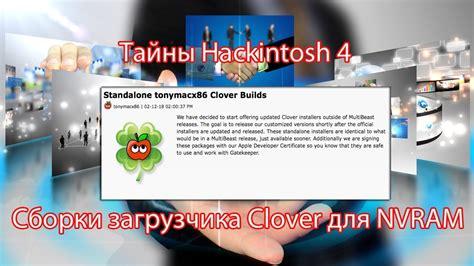 Reset Nvram Hackintosh Clover | тайны hackintosh 4 сборки загрузчика clover для nvram
