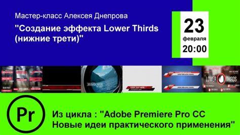 adobe premiere pro live stream adobe premiere pro cc новые идеи практического применения