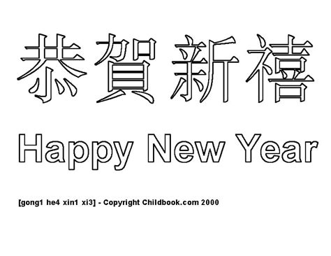 cantonese happy new year new year word search printable new calendar