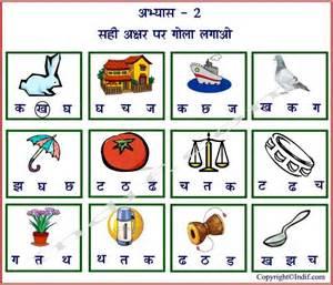hindi alphabet exercise 02 languages learning