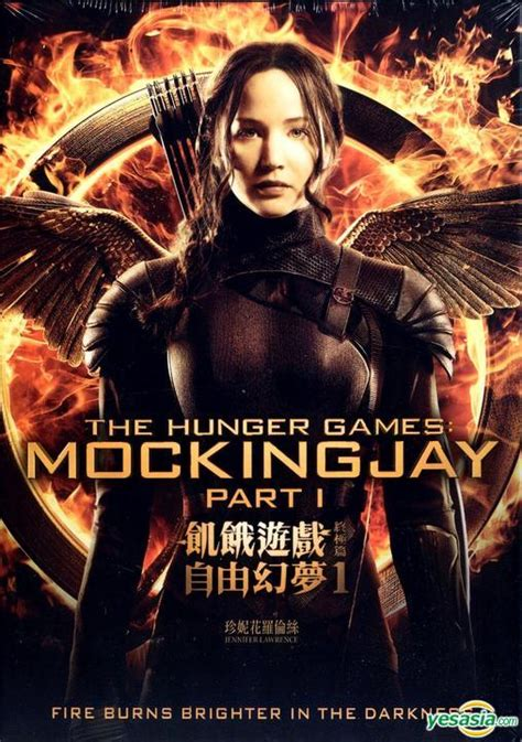 full version of the hunger games movie yesasia the hunger games mockingjay part 1 2014 dvd