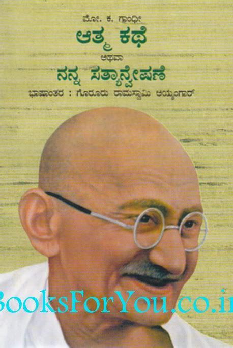 gandhiji biography in kannada unsassignmentzrb web fc2 com short essay on mahatma