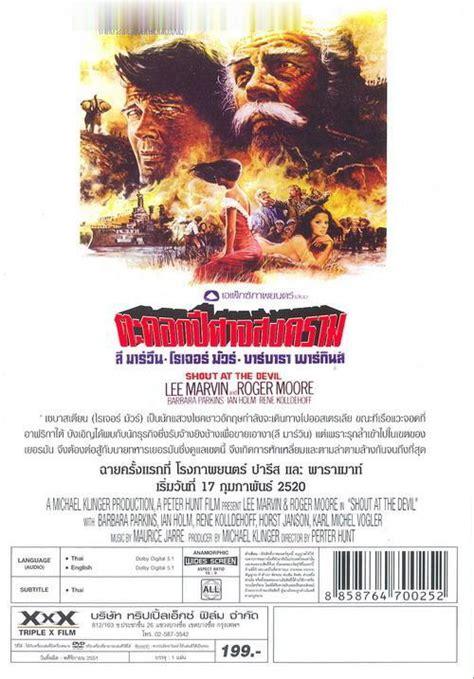 Shout Devil 1976 Shout At The Devil 1976 Film