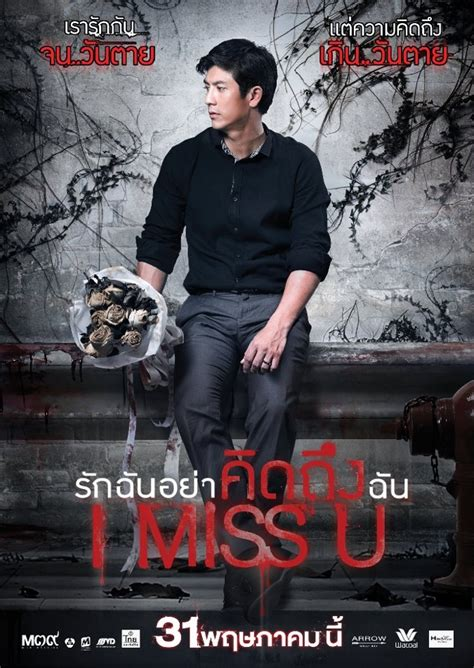 film thailand i miss you i miss u thai horror romance mr doctor here is so
