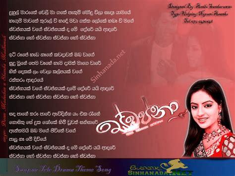 themes songs mp3 swapna theme song dasun madhushan ft shanika madumali