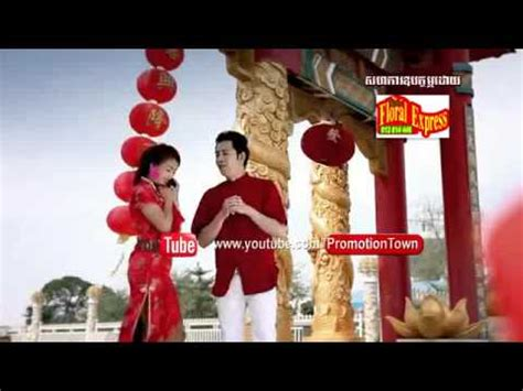 new year song 2013 khmer songs town promotion happy new year 2013
