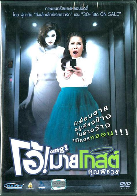 film thailand oh my ghost oh my ghost thai feature movie 2013 lighthouse