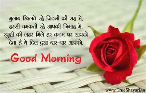 good morning quotes in hindi good morning hindi quote messages inspiring quotes and