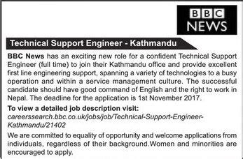 technical support engineer position vacancy @ bbc news
