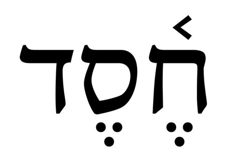 chesed or khesed is the hebrew word for loving kindness ḥesed in the hebrew bible michael langlois