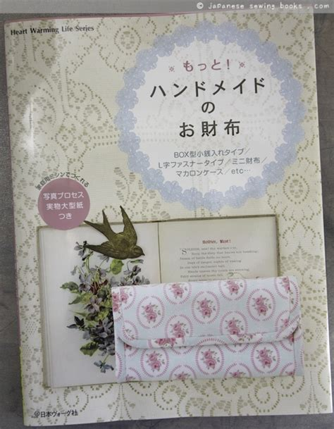 japanese pattern books in english translation request types of interfacing japanese