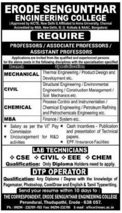 Chemical Engineering Plus Mba by Erode Sengunthar Engineering College Wanted Professor