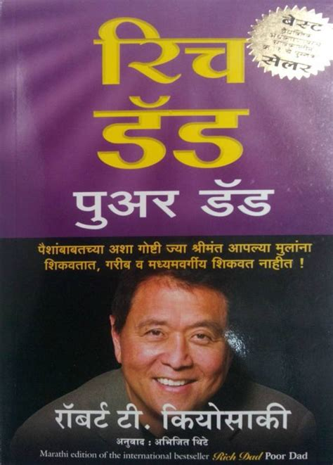 Rich Poor Robert T Kiyosaki 3 rich poor buy rich poor by robert t