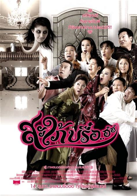 film horror comedy thailand สะใภ บร อ อ อ 2008 doonung s free on web