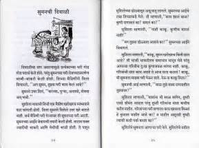 Essay On Garden In Marathi Language by List Of Essays In Marathi Language We Can Do Your Homework For You Just Ask