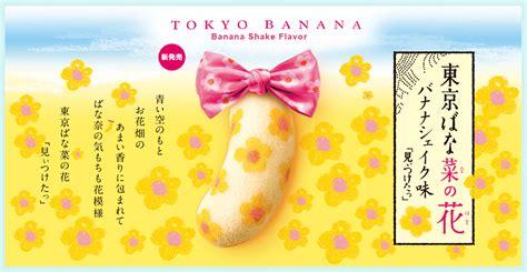 Tokyo Banana Original Flavor 8 Pieces 15 must buy souvenirs from japan tsunagu japan